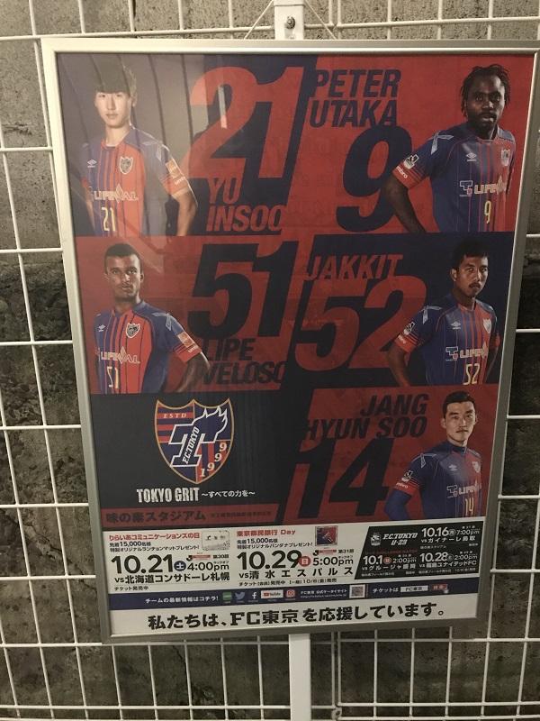 隊員番号92 新宿区自宅壁 2017シーズン「味スタを満員にし隊!」活動報告 vol.8