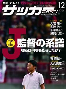 12月号表紙 223x300 選手インタビュー掲載のお知らせ