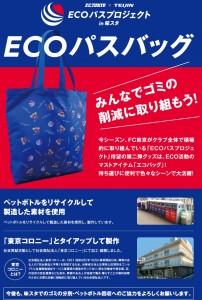 ECOパスバッグ 202x300 【再掲】F.C.TOKYO × TEIJIN『ECOパスプロジェクト in 味スタ』ECOパスバッグ販売のお知らせ
