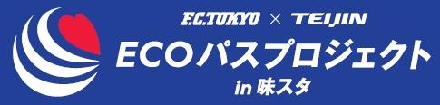 ECOパスプロジェクト 【再掲】F.C.TOKYO × TEIJIN『ECOパスプロジェクト in 味スタ』ECOパスバッグ販売のお知らせ