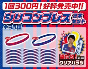 FC東京様ガチャシリコンバンド+当たりクリアバッジ 300x237 10/29(日)清水戦 ガチャガチャコーナー開催のお知らせ