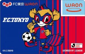 FCT WAON表 300x189 10/21(土)札幌戦 「大好きFC東京WAON」誕生!スタジアム先行販売のお知らせ