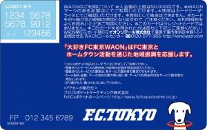 FCT WAON裏面 300x189 10/21(土)札幌戦 「大好きFC東京WAON」誕生!スタジアム先行販売のお知らせ