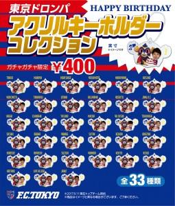 fc Dcakekey gacha 01 255x300 12/2(土)G大阪戦 ガチャガチャコーナー開催のお知らせ
