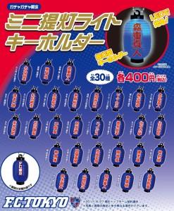 fc ccn dp30 B01 han ol v10 08243 247x300 12/2(土)G大阪戦 ガチャガチャコーナー開催のお知らせ