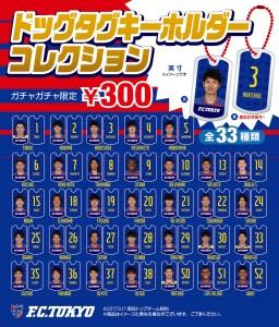 fc dogtag gacha 01 256x300 12/2(土)G大阪戦 ガチャガチャコーナー開催のお知らせ