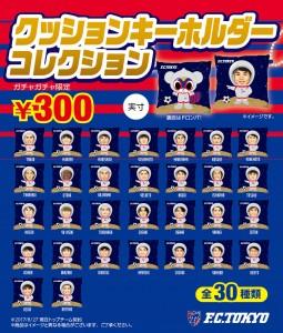 fc kusshon gacha2 01 255x300 12/2(土)G大阪戦 ガチャガチャコーナー開催のお知らせ