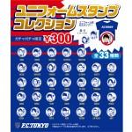 fc stamp gacha 01アイキャッチ 150x1501 【HOME GAME情報】12/2(土)G大阪戦