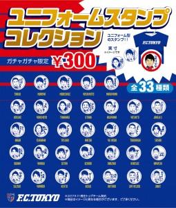 fc stamp gacha 01 255x300 12/2(土)G大阪戦 ガチャガチャコーナー開催のお知らせ