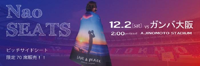 バナー 【追記】12/2(土)G大阪戦『Naoシート』販売のお知らせ