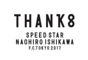 ロゴ 300x204 【再掲】石川直宏選手メモリアルグッズ販売のお知らせ