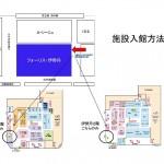 入館方法 21 150x150 【FC東京サッカーウインタークリニック2017in 府中】開催のお知らせ
