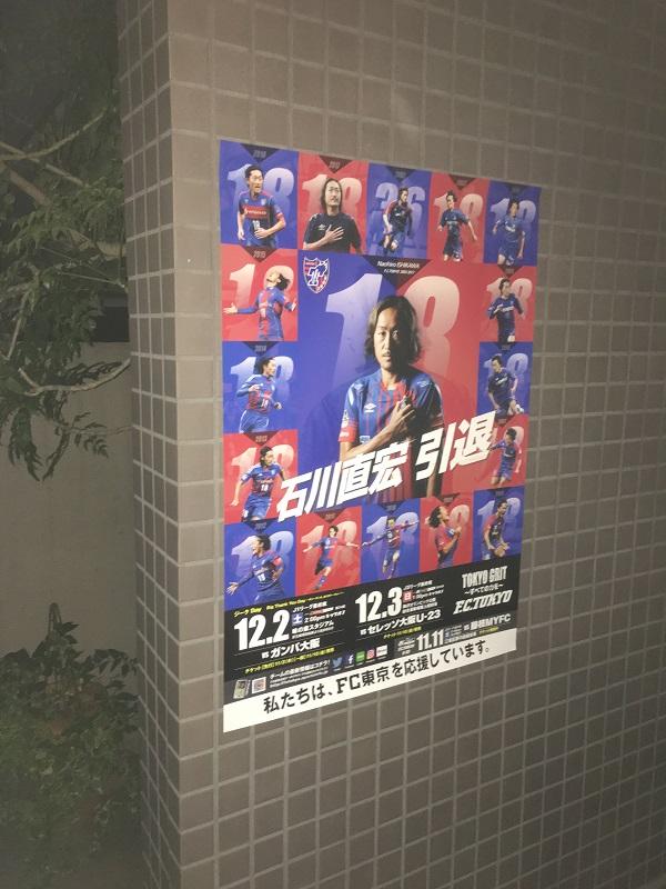 隊員番号070 玄関前 2017シーズン「味スタを満員にし隊!」活動報告 vol.9