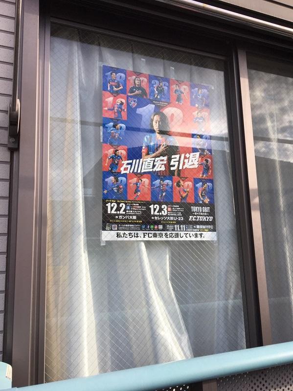 隊員番号843 自宅東京都杉並区 2017シーズン「味スタを満員にし隊!」活動報告 vol.9