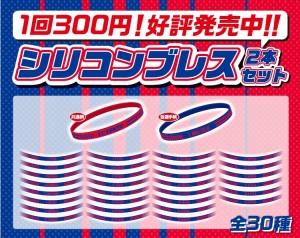 シリコンブレス 300x238 12/2(土)G大阪戦 ガチャガチャコーナー開催のお知らせ