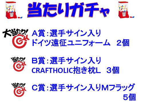 当たり 12/2(土)G大阪戦 ガチャガチャコーナー開催のお知らせ