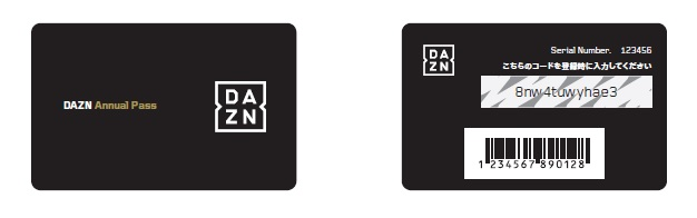 DAZN 年間視聴パス DAZN年間視聴パス発売のお知らせ