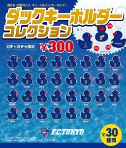 fc dack gacha 01 256x300 12/2(土)G大阪戦 ガチャガチャコーナー開催のお知らせ