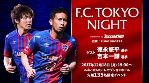 kazutoku 300x168 12/18(月)「F.C.TOKYO NIGHT presented by SOCCER KING」開催決定!